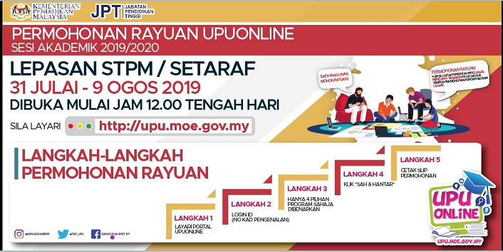 Permohonan rayuan UPU untuk lepasan STPM online